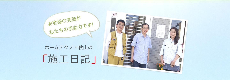 お客様の笑顔が私たちの原動力です! ホームテクノ・秋山の 「施工日記」
